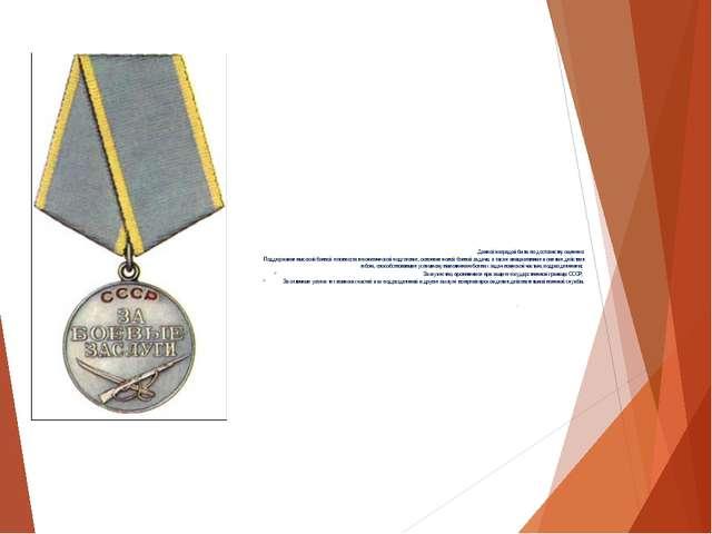 Данной наградой была по достоинству оценено: Поддержание высокой боевой гото...