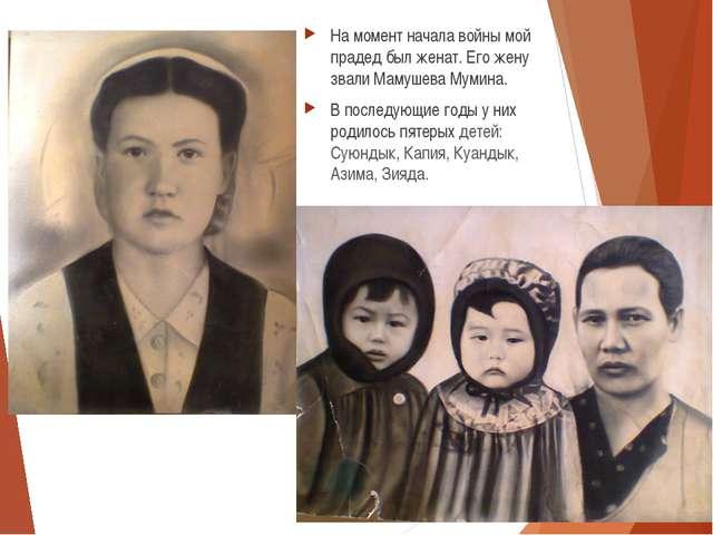 На момент начала войны мой прадед был женат. Его жену звали Мамушева Мумина....