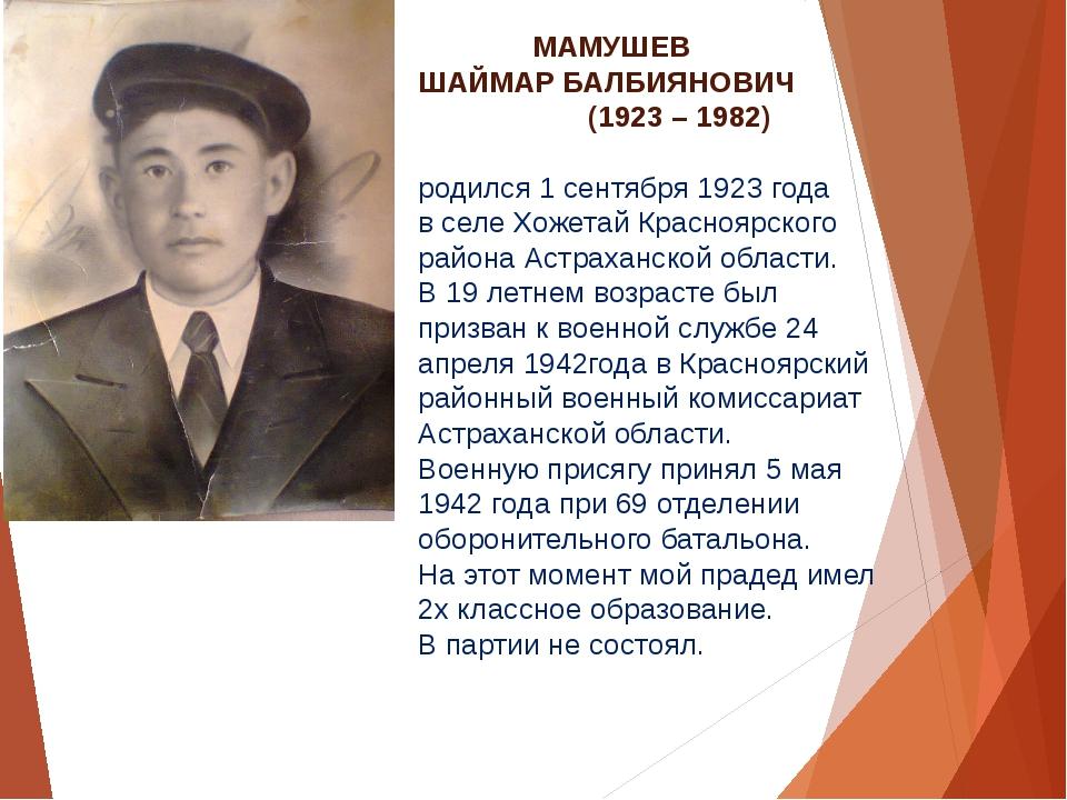 МАМУШЕВ ШАЙМАР БАЛБИЯНОВИЧ (1923 – 1982) родился 1 сентября 1923 года в селе...