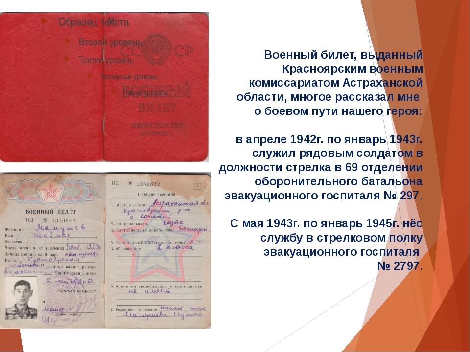 Военный билет, выданный Красноярским военным комиссариатом Астраханской облас...