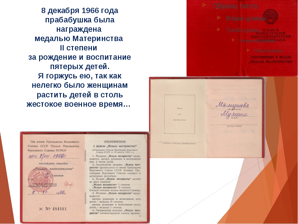 8 декабря 1966 года прабабушка была награждена медалью Материнства II степени...