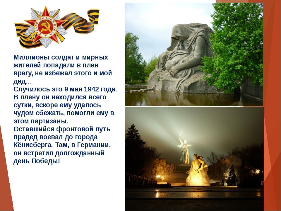Миллионы солдат и мирных жителей попадали в плен врагу, не избежал этого и м...