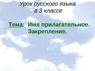 Урок русского языка в 3 классе Тема: Имя прилагательное. Закрепление.