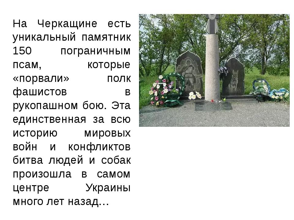На Черкащине есть уникальный памятник 150 пограничным псам, которые «порвали»...