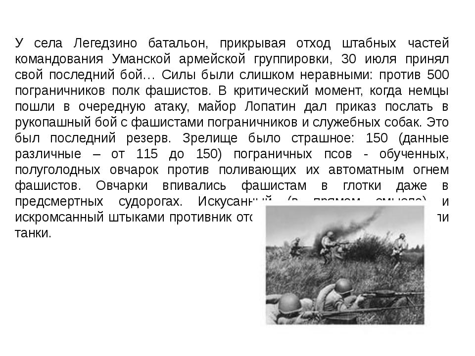У села Легедзино батальон, прикрывая отход штабных частей командования Уманск...