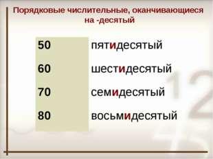 Порядковые числительные, оканчивающиеся на -десятый 50 пятидесятый 60 шестиде