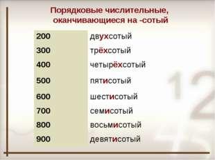 Порядковые числительные, оканчивающиеся на -сотый 200 двухсотый 300 трёхсотый