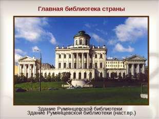 Главная библиотека страны Здание Румянцевской библиотеки Здание Румянцевской