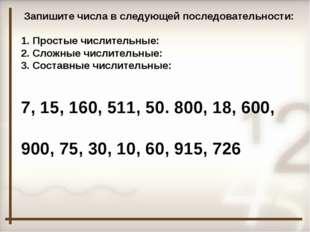 Запишите числа в следующей последовательности: Простые числительные: Сложные