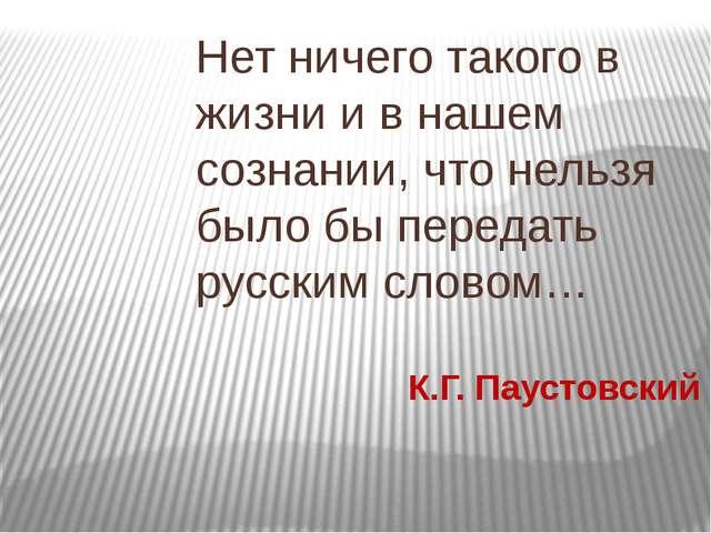 К.Г. Паустовский Нет ничего такого в жизни и в нашем сознании, что нельзя бы...
