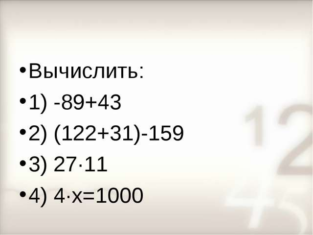 Вычислить: 1) -89+43 2) (122+31)-159 3) 27∙11 4) 4∙х=1000