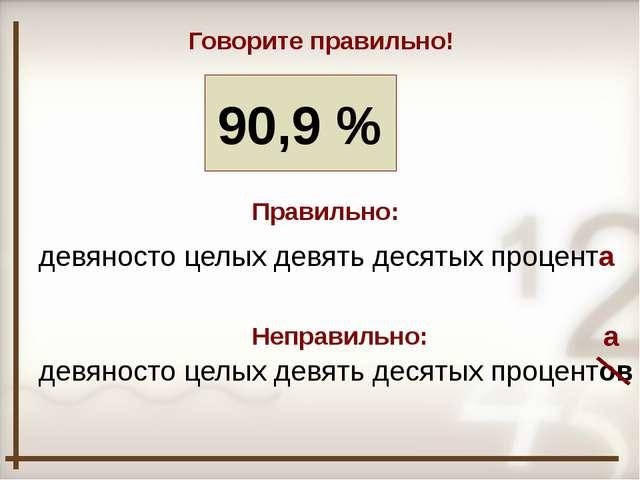 90,9 % Говорите правильно! девяносто целых девять десятых процента девяносто...