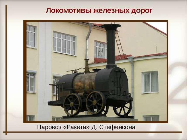Локомотивы железных дорог Паровоз «Ракета» Д. Стефенсона