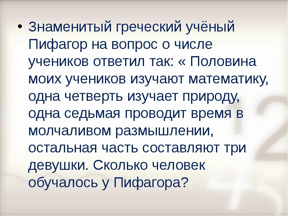 Знаменитый греческий учёный Пифагор на вопрос о числе учеников ответил так: «...