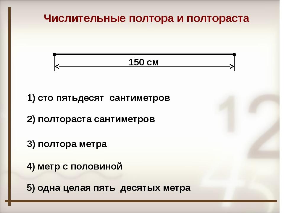 150 см Числительные полтора и полтораста 1) сто пятьдесят сантиметров 2) пол...