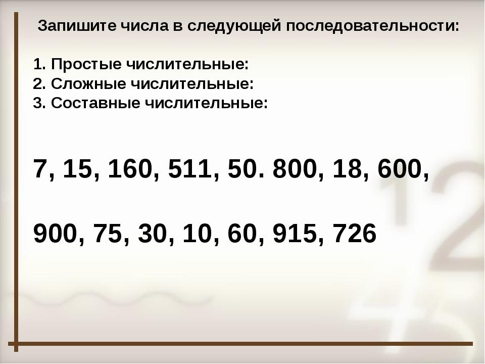 Запишите числа в следующей последовательности: Простые числительные: Сложные...