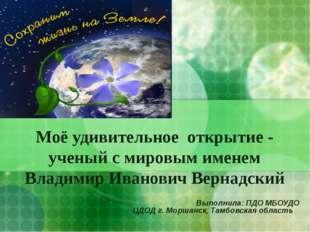 Моё удивительное открытие - ученый с мировым именем Владимир Иванович Вернадс