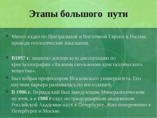 Этапы большого пути Много ездил по Центральной и Восточной Европе и России, п
