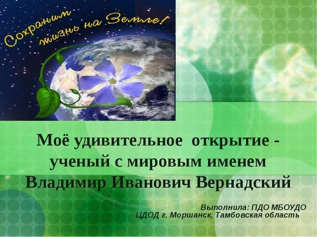 Моё удивительное открытие - ученый с мировым именем Владимир Иванович Вернадс...