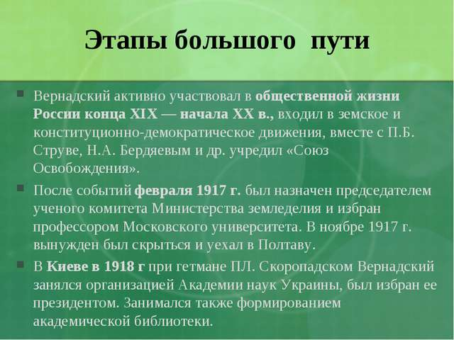 Этапы большого пути Вернадский активно участвовал в общественной жизни России...