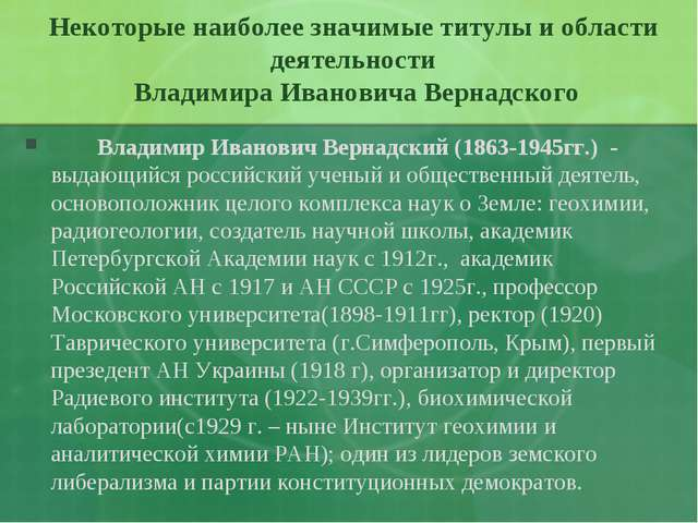 Некоторые наиболее значимые титулы и области деятельности Владимира Ивановича...