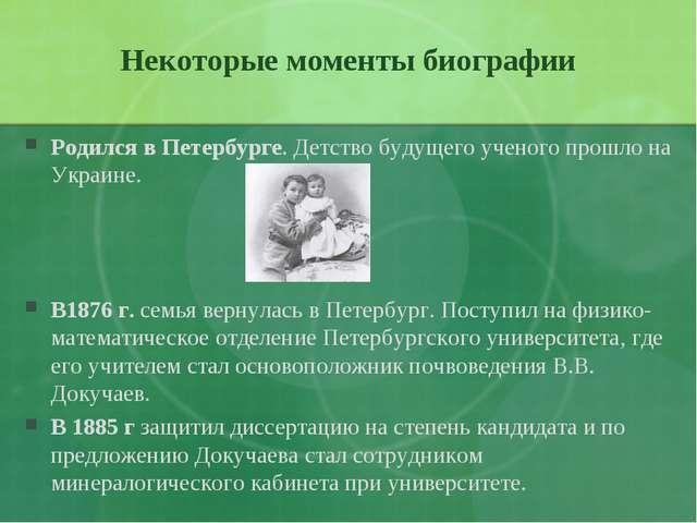 Некоторые моменты биографии Родился в Петербурге. Детство будущего ученого пр...