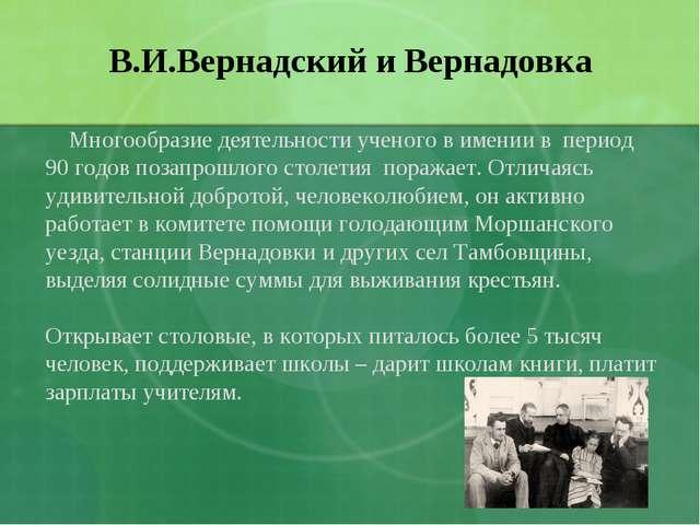 В.И.Вернадский и Вернадовка Многообразие деятельности ученого в имении в пери...