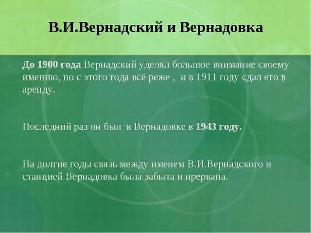 В.И.Вернадский и Вернадовка До 1900 года Вернадский уделял большое внимание с...