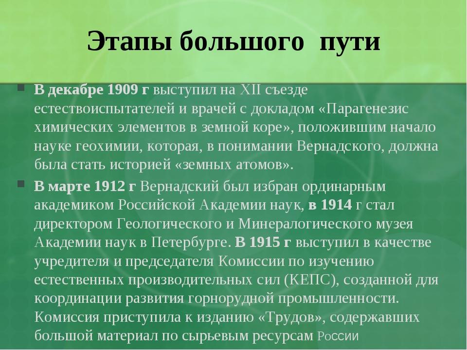 Этапы большого пути В декабре 1909 г выступил на XII съезде естествоиспытател...