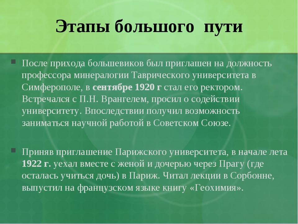 Этапы большого пути После прихода большевиков был приглашен на должность проф...