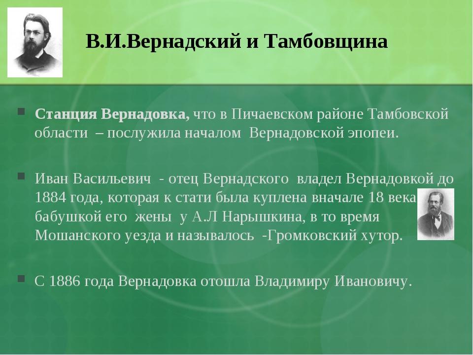 В.И.Вернадский и Тамбовщина Станция Вернадовка, что в Пичаевском районе Тамбо...