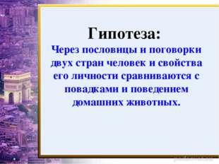 Гипотеза: Через пословицы и поговорки двух стран человек и свойства его лично