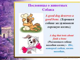 A good dog deserves a good bone. (Хорошая собака заслуживает хорошую кость);