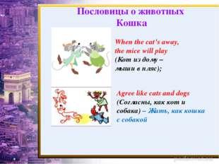 When the cat's away, the mice will play (Кот из дому – мыши в пляс); Agree li