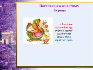 A black hen lays a white egg (чёрная курица несёт белые яйца); Яйца курицу не