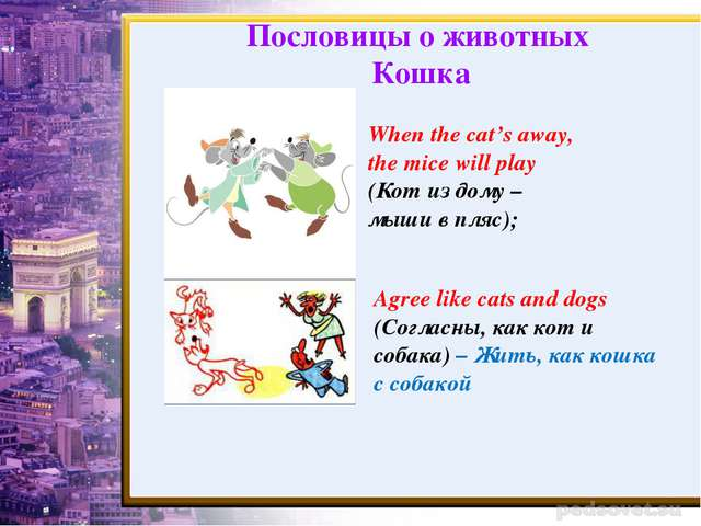 When the cat's away, the mice will play (Кот из дому – мыши в пляс); Agree li...