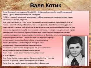 Валя Котик Котик Валентин Александрович(Валя) (1930—1944), юный партизан Вел