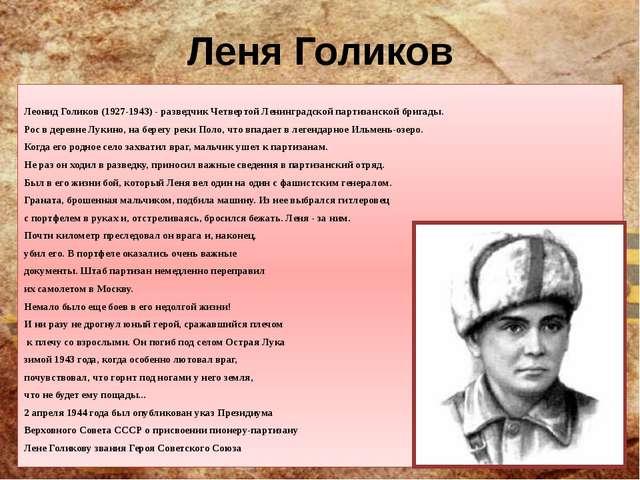 Леня Голиков Леонид Голиков (1927-1943) - разведчик Четвертой Ленинградской п...