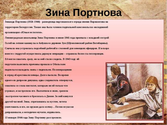 Зина Портнова Зинаида Портнова (1926-1944) - разведчица партизанского отряда...