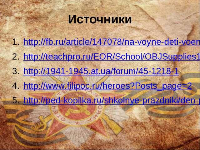 Источники http://fb.ru/article/147078/na-voyne-deti-voennoe-detstvo-podvigi-d...