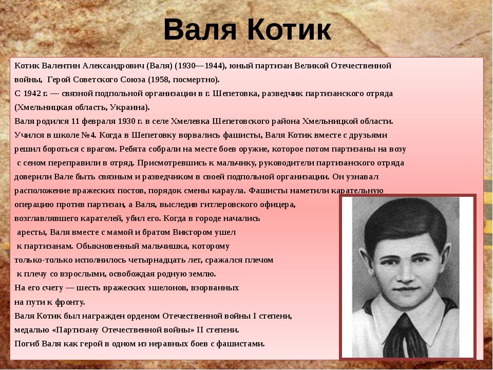 Валя Котик Котик Валентин Александрович(Валя) (1930—1944), юный партизан Вел...