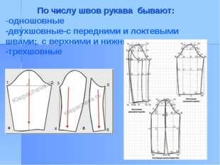 По числу швов рукава бывают: -одношовные -двухшовные-с передними и локтевыми