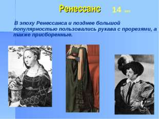 Ренессанс В эпоху Ренессанса и позднее большой популярностью пользовались рук