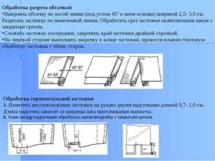 Обработка разреза обтачкой Выкроить обтачку по косой линии (под углом 45° к н