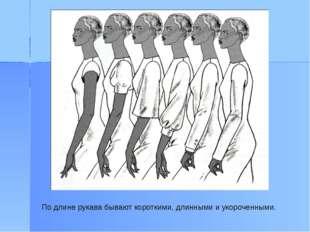 По длине рукава бывают короткими, длинными и укороченными.
