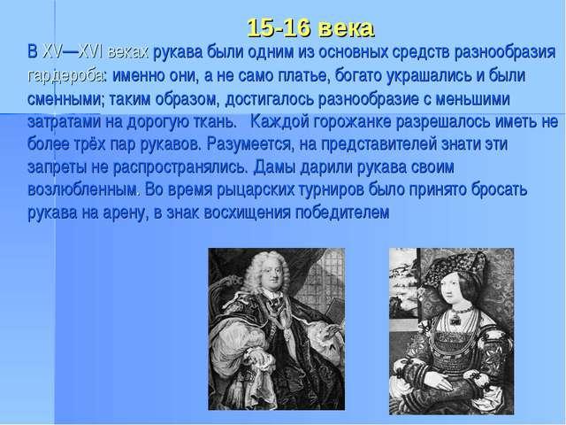 15-16 века ВXV—XVI векахрукава были одним из основных средств разнообразия...