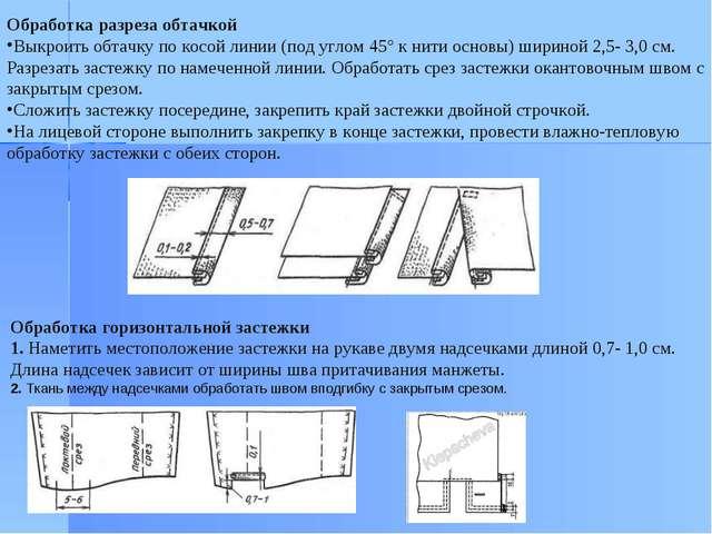 Обработка разреза обтачкой Выкроить обтачку по косой линии (под углом 45° к н...