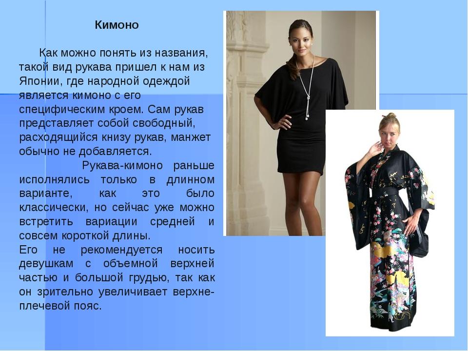 Кимоно Как можно понять из названия, такой вид рукава пришел к нам из Японии,...