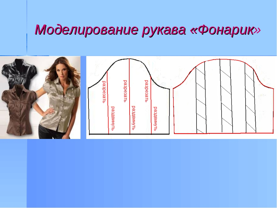 Моделирование рукава «Фонарик»