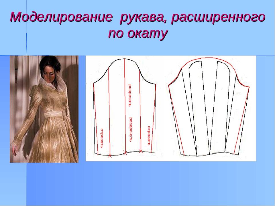 Моделирование рукава, расширенного по окату